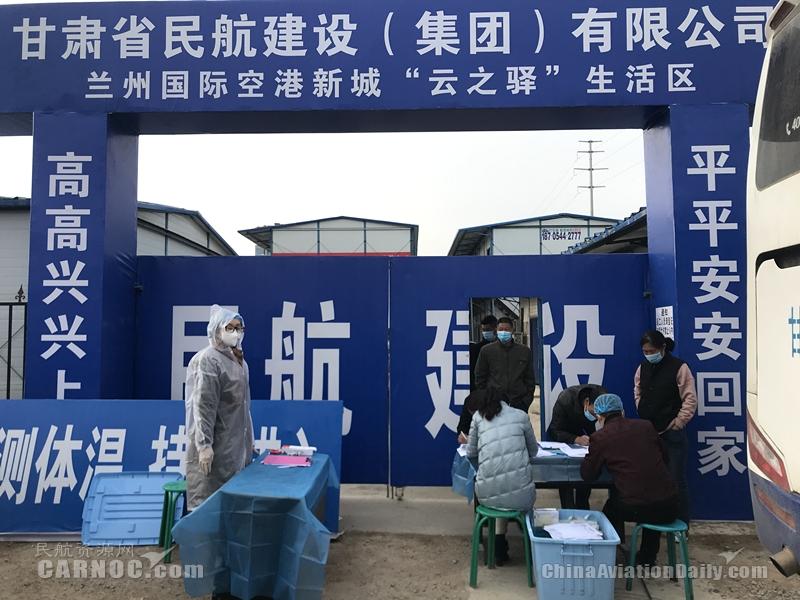 保障安全复工 甘肃省民航建设集团为一线工人免费体检