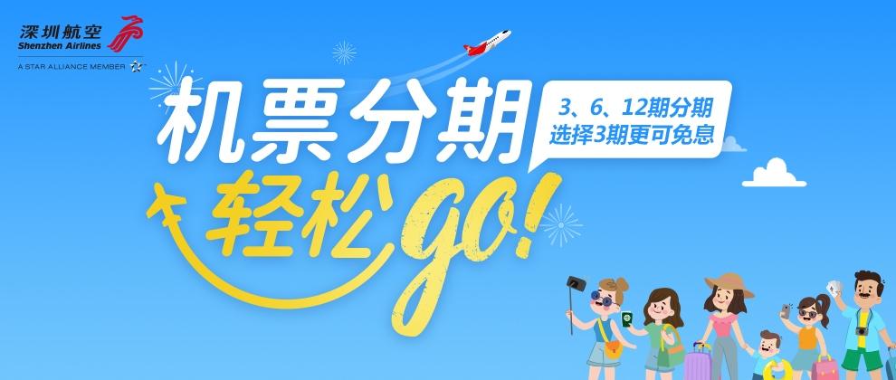 """深圳航空""""花呗分期""""机票分期支付功能上线"""