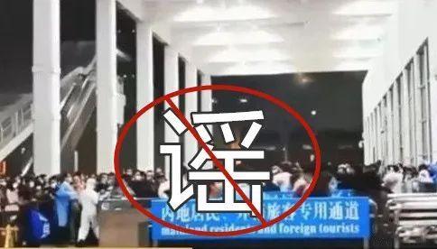 """官方发布声明,网传所谓""""深圳口岸通关异常""""情况不实!"""