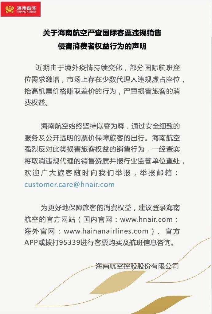 海航:严查国际客票违规销售侵害消费者权益行为