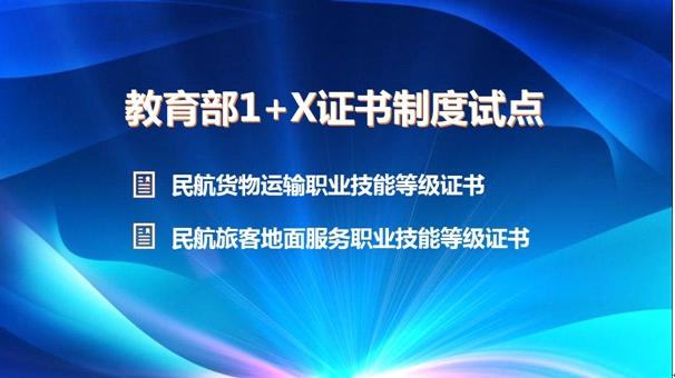中國航協有效推進1+X證書制度試點工作