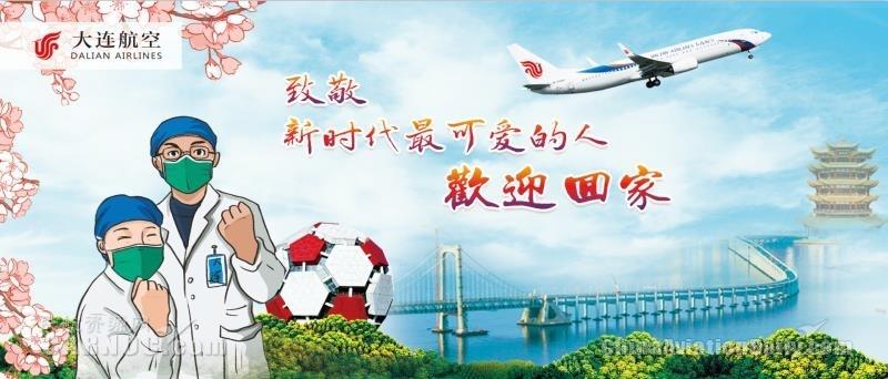 纪念登机牌一面以武汉、大连地标建筑为背景