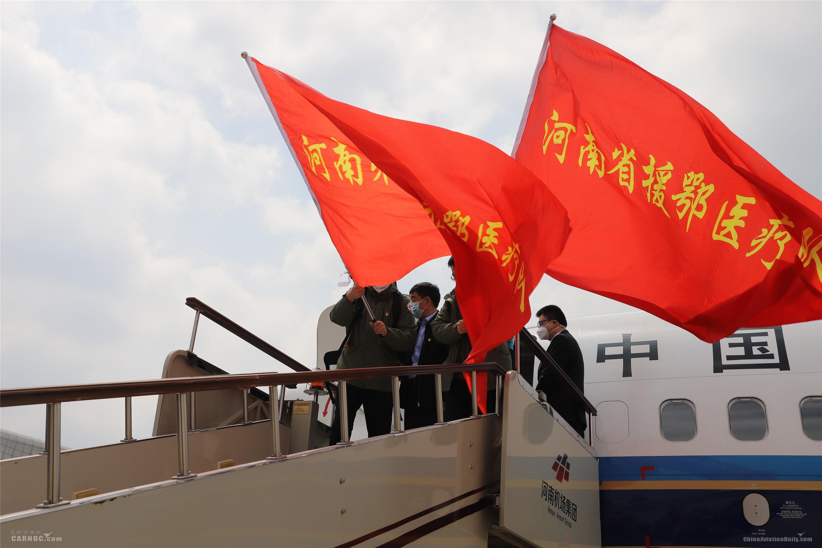 郑州机场保障7架包机迎近千名河南援鄂医疗队员返豫