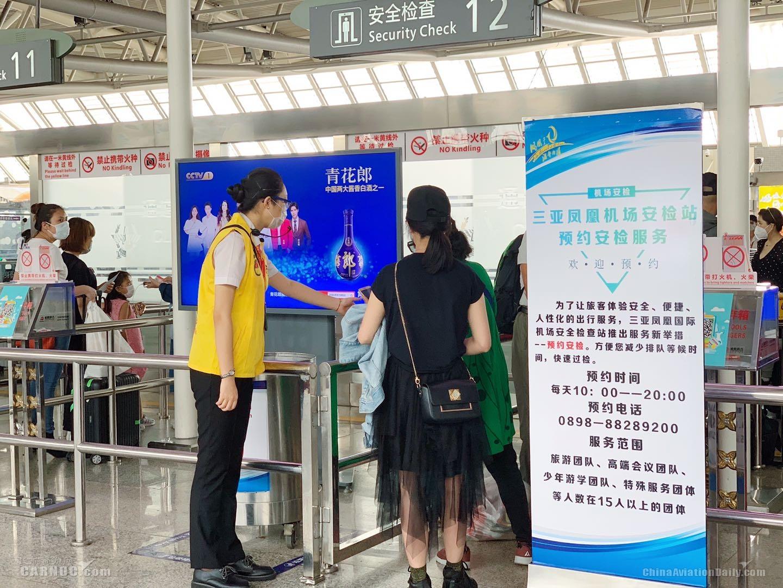 """三亚机场推出""""预约安检""""""""电子乘机证明申请流程简令卡""""服务创新项目"""