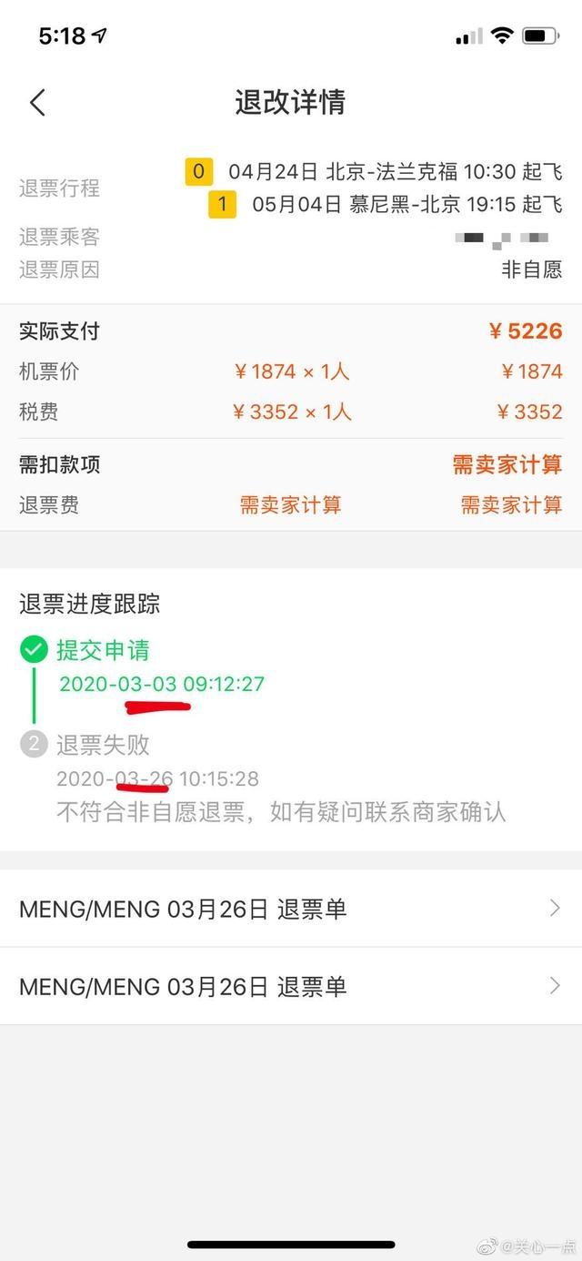 蒙小姐去年12月份在飞猪旅行上购买的机票订单。受访者供图