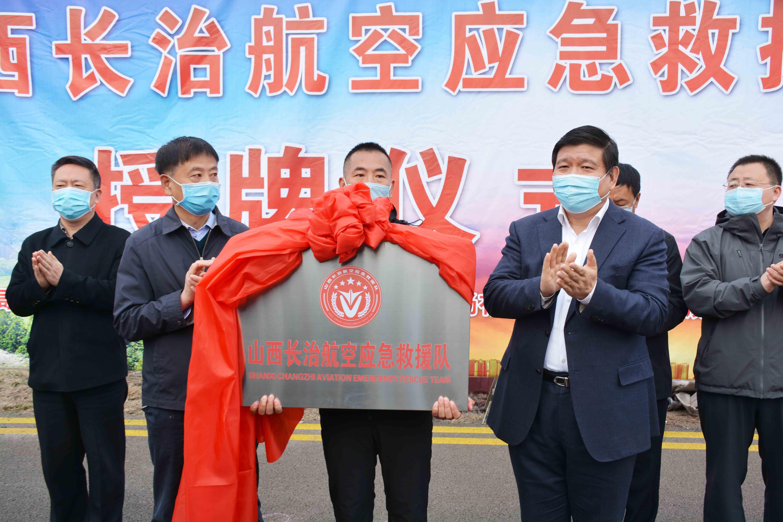 山西省首支航空应急救援队授牌成立