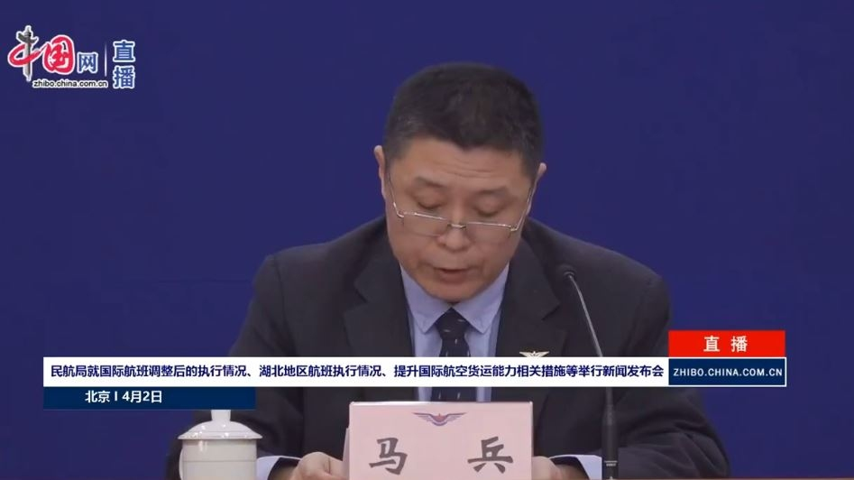 民航局談第一入境點實施:累計調整國際航班106班,天津機場承接最多