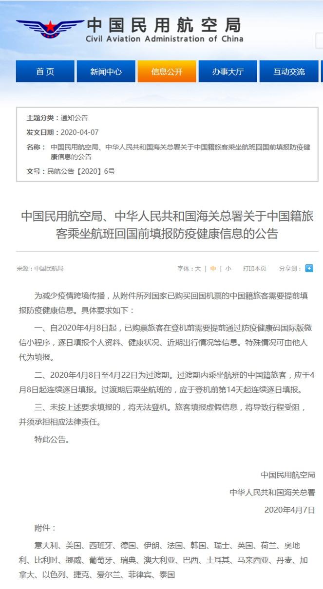 明日起 从26国乘机回国的中国籍旅客需提前填报防疫健康信息