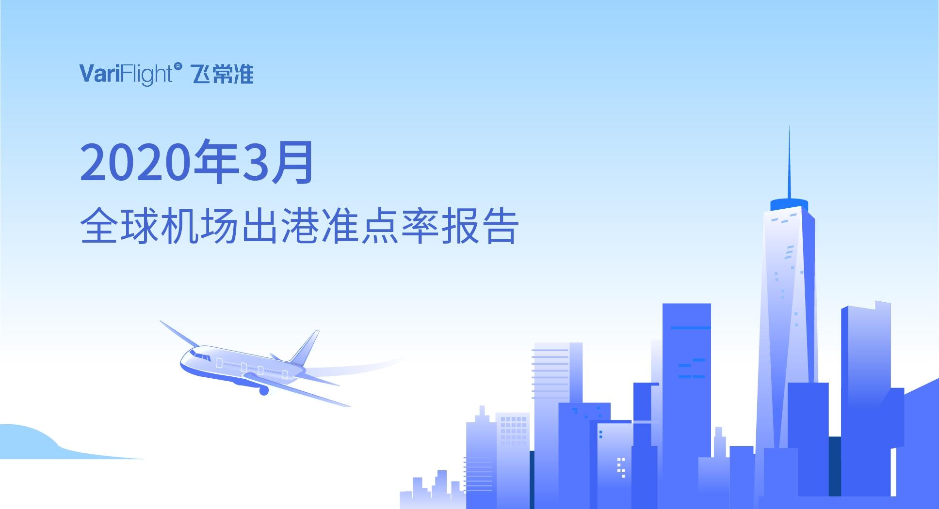 3月欧洲主要国家航班量同比下降4-6成 重庆江北成中国最准点大型机场