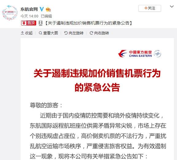 东航:遏制违规加价销售机票行为