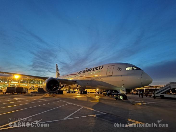 墨西哥外交部副部長親自運送中國至拉美首個客機腹艙貨運航班