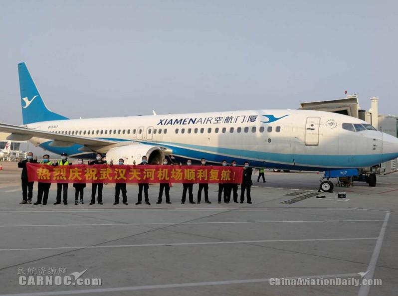 视频:武汉解封 双水门迎接首个进港厦航航班
