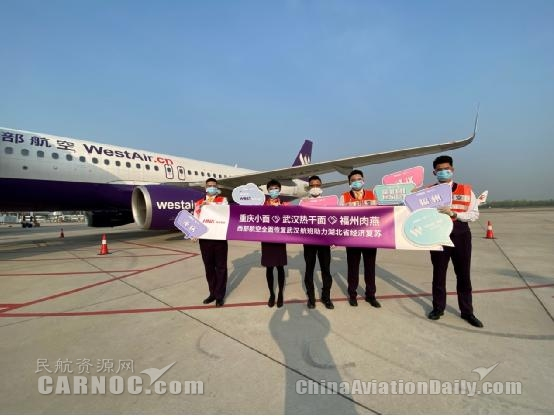 西部航空成功保障首个重庆-武汉客运正班航班