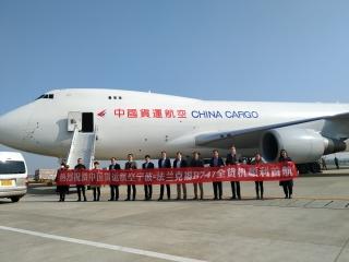 寧波往返法蘭克福洲際全貨機首航