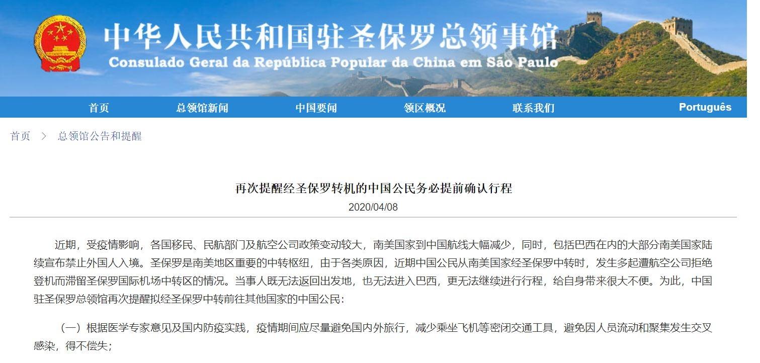 中国驻圣保罗总领事馆:再次提醒经圣保罗转机中国公民务必提前确认行程