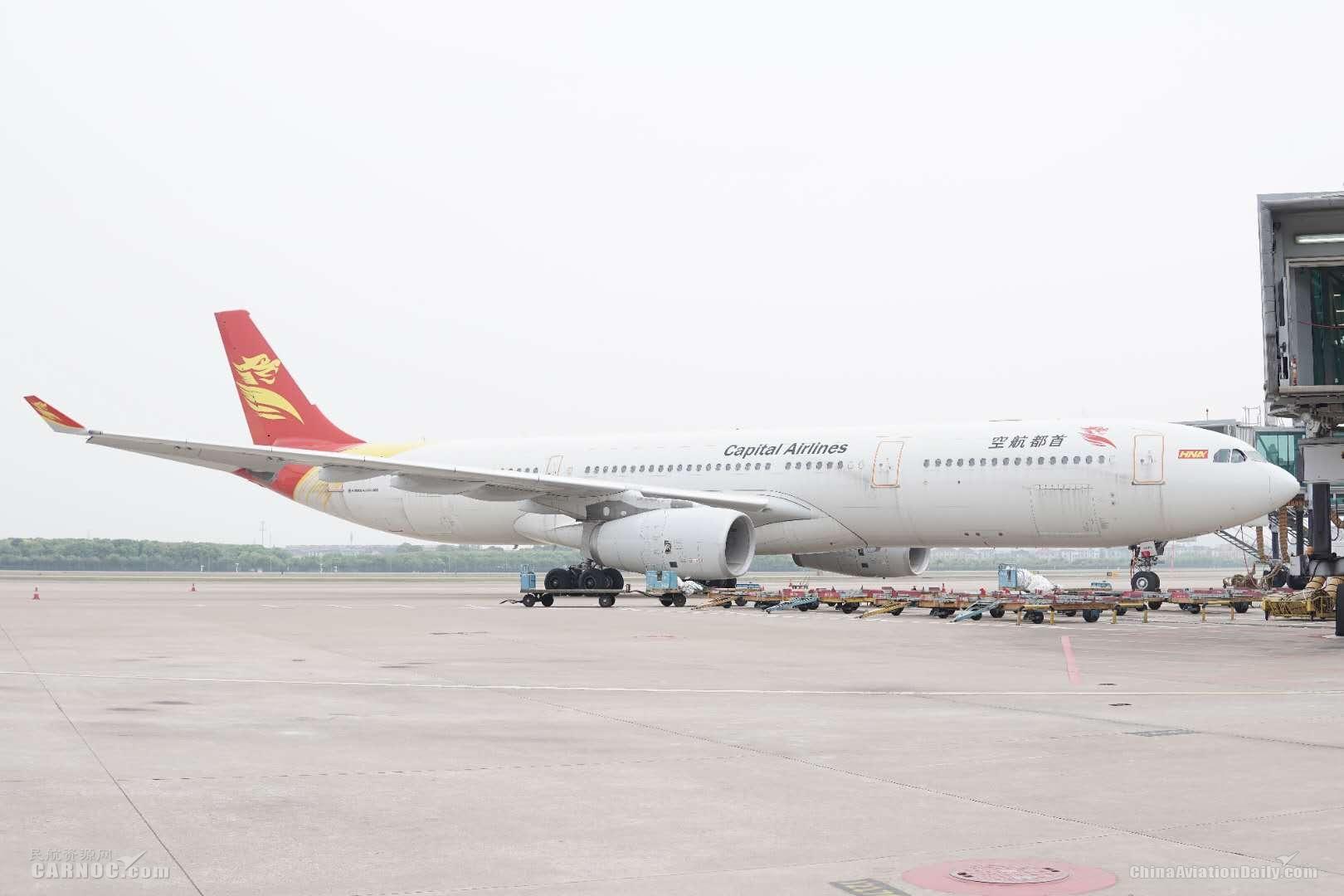 """首都航空首架""""客舱+腹舱""""货运包机飞抵葡萄牙"""
