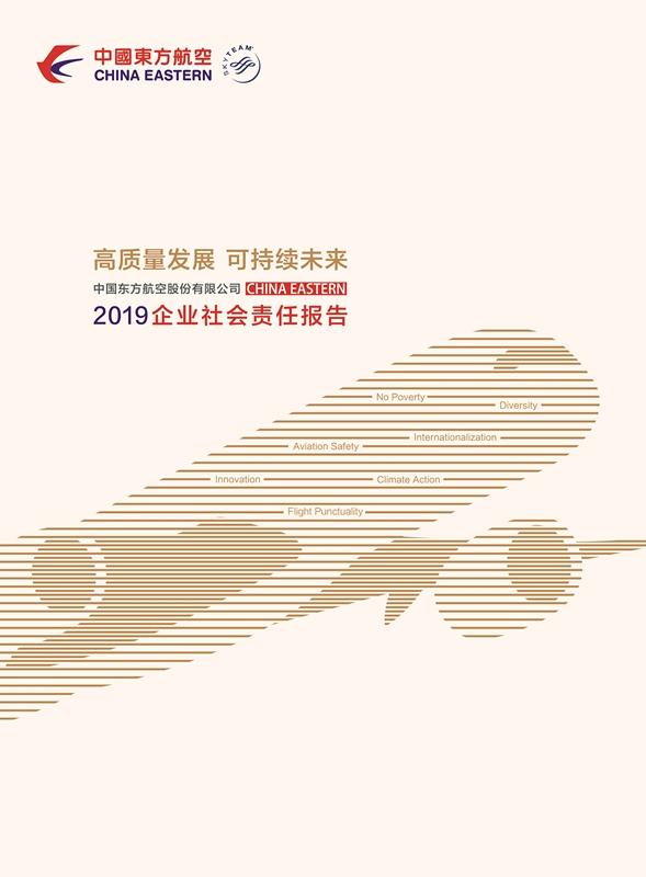 高质量发展 可持续未来丨东航2019年企业社会责任报告正式发布