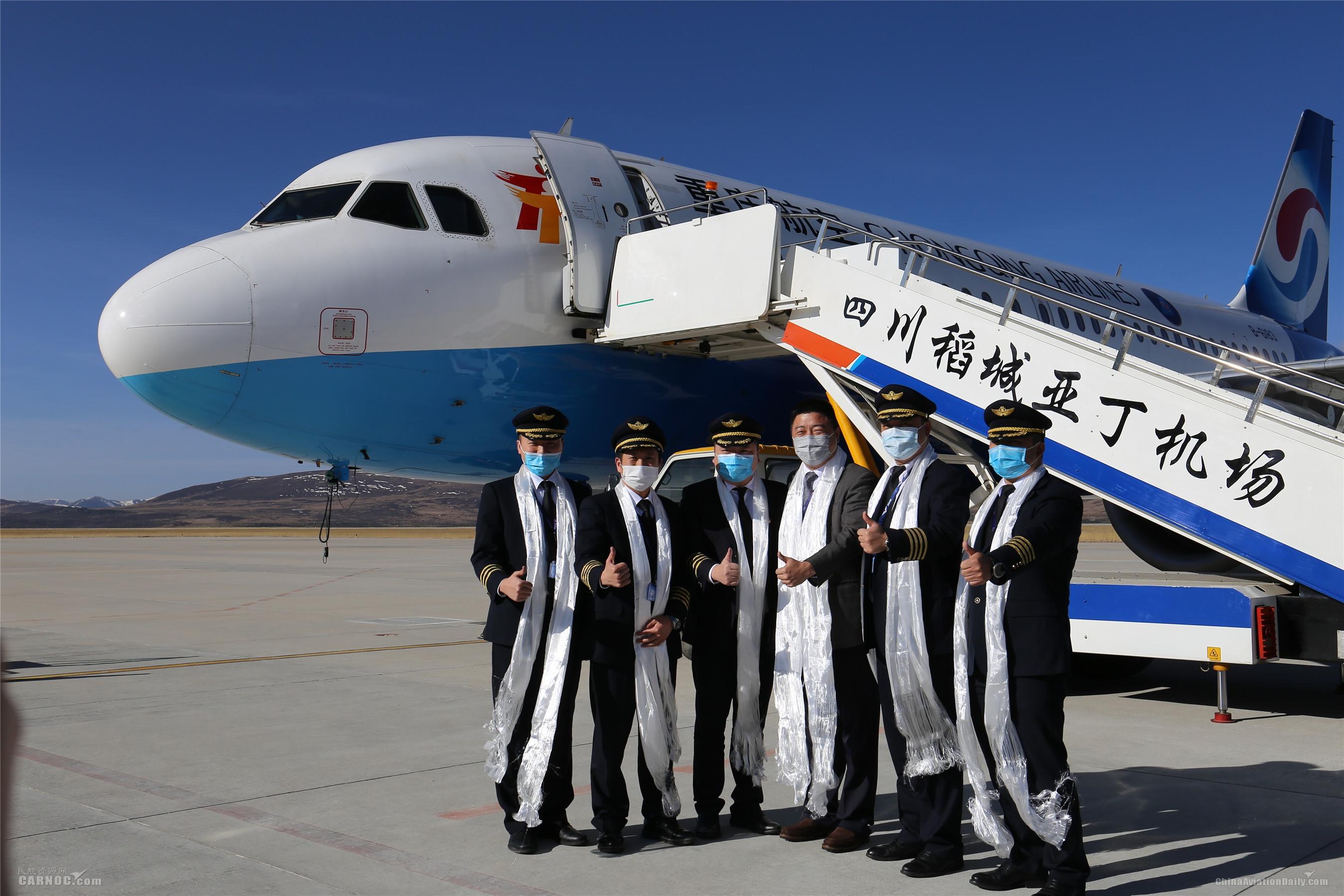 重庆航空完成稻城亚丁机场验证试飞 将开通珠海—重庆—稻城独飞航线