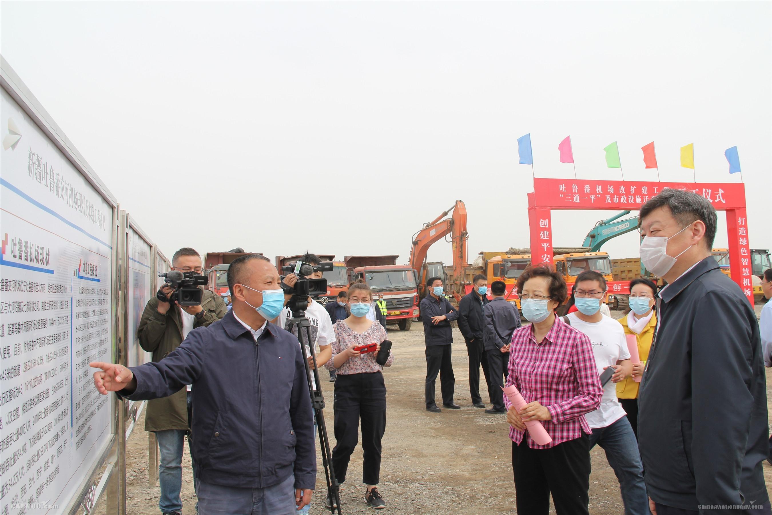 """吐鲁番机场改扩建工程""""三通一平""""及市政迁改工程正式开工"""