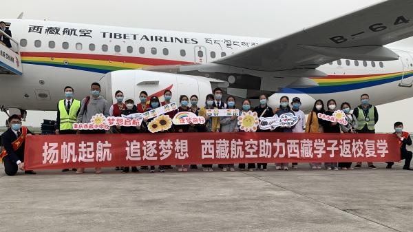 扬帆起航,追逐梦想,西藏航空护航西藏学子返校复学