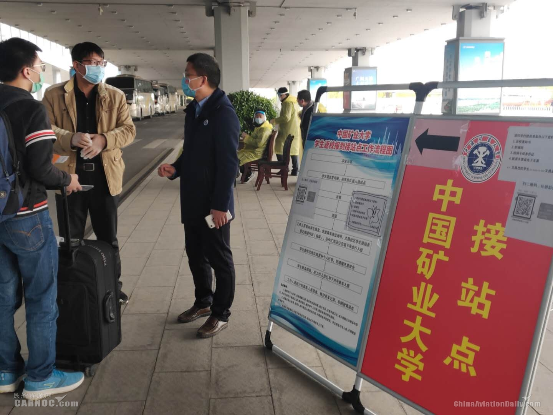 徐州机场圆满完成徐州市首批大学生返校保障任务
