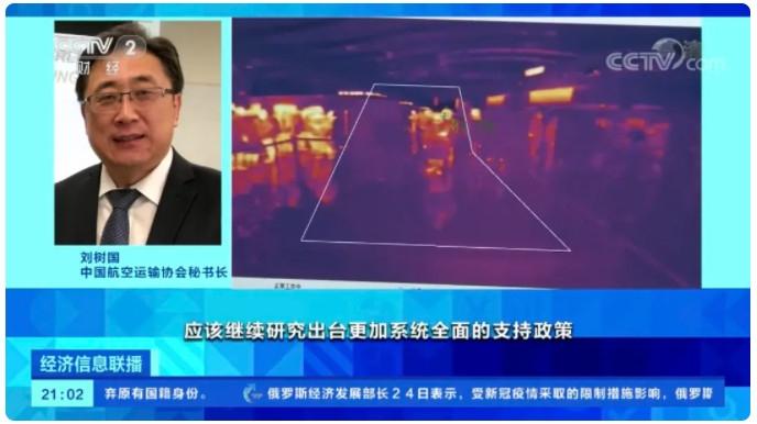 刘树国秘书长接受央视财经频道采访 建议政府加大对航空运输业支持力度