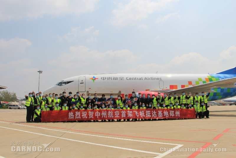 中州航空获颁运行合格证 系河南首家主基地货运航司