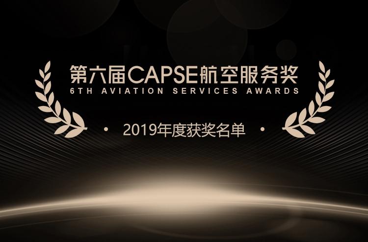 第六届CAPSE航空服务奖(测评类奖项)揭晓!