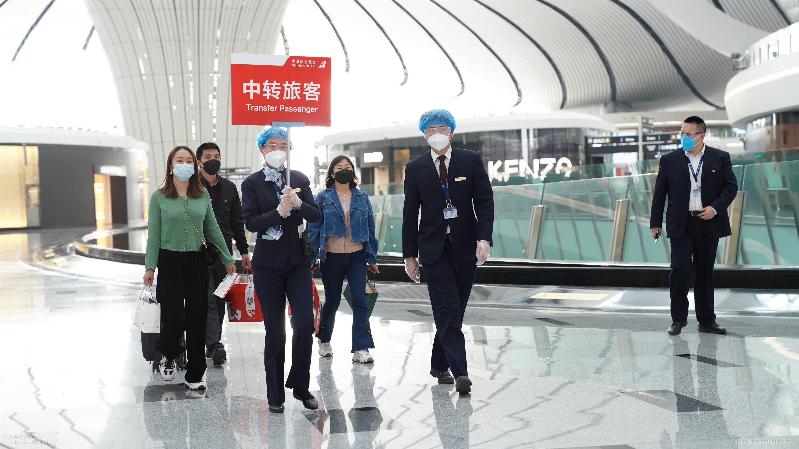 北京大兴国际机场迎来差异化服务中转联程第一人