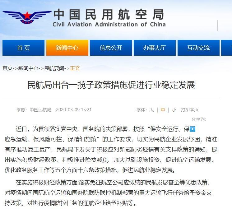 民航局网站截图