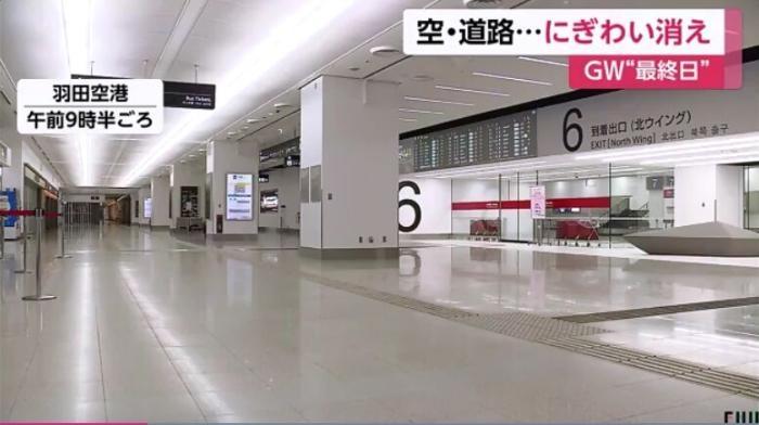 日本黄金周迎来最后一天 机场铁路旅客稀少