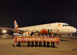 呼和浩特機場迎來重慶航空首次進駐