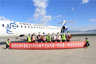 那拉提機場克拉瑪依-那拉提-阿克蘇往返航線順利首航