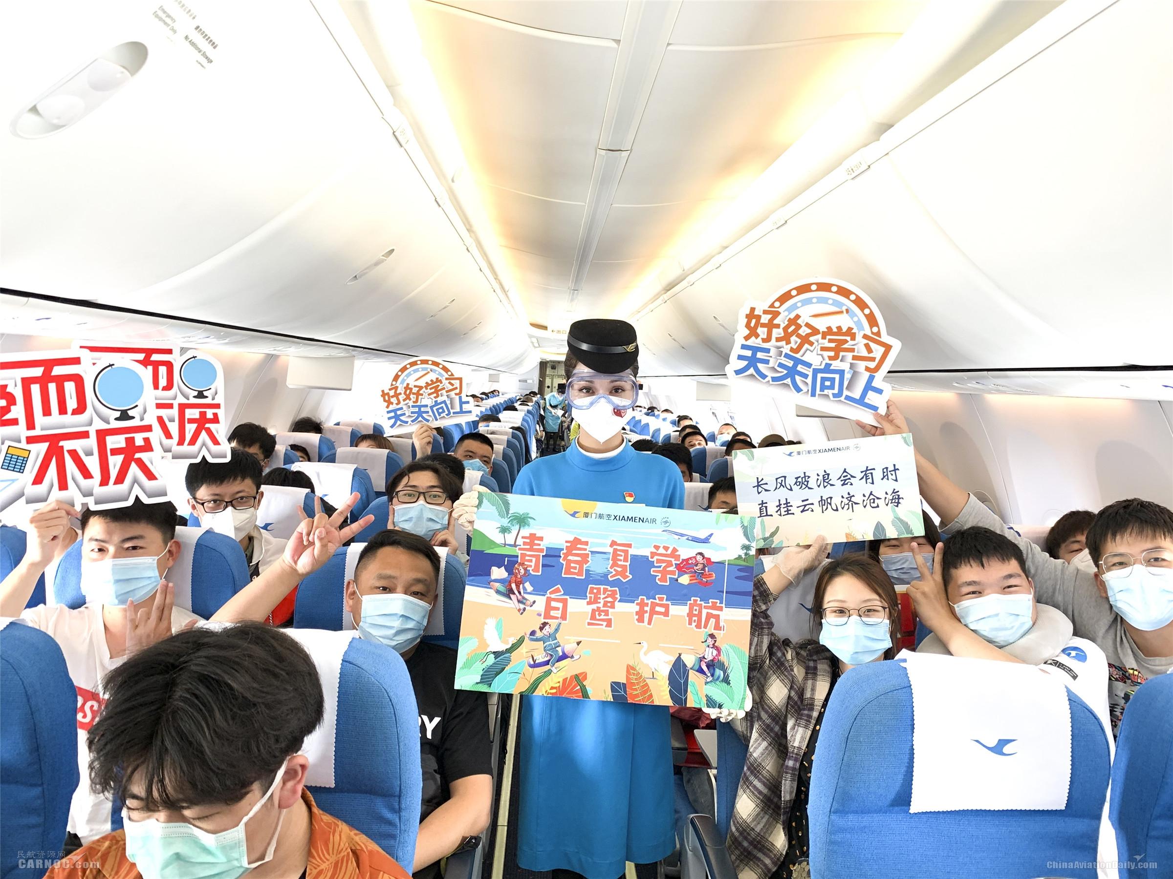 厦航专属航班助力中国民航大学学子返校复课