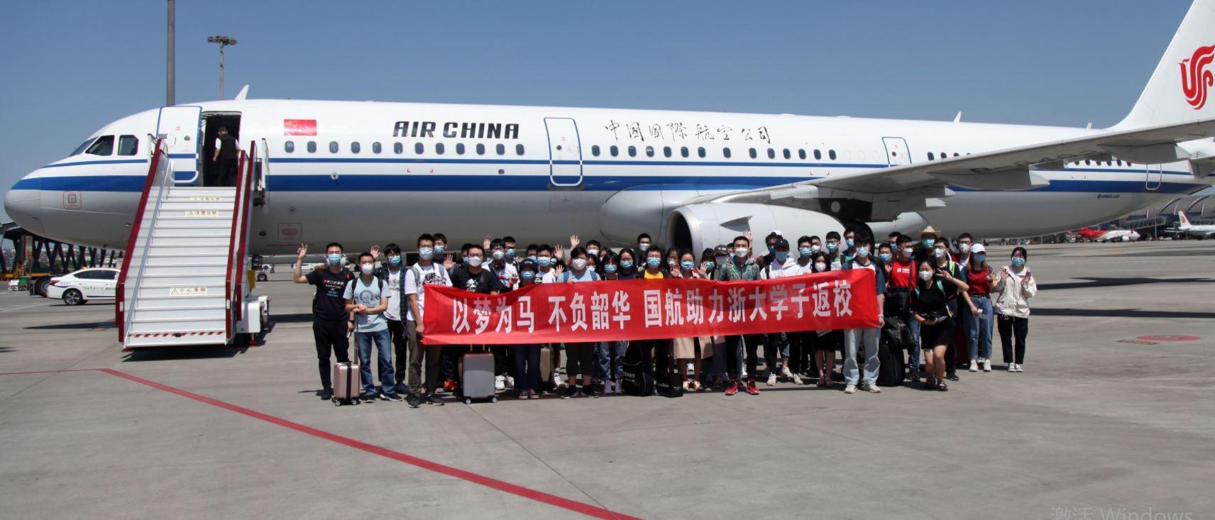 成都始发首架高校复学包机  52名川籍浙大学子乘坐国航定制包机复课