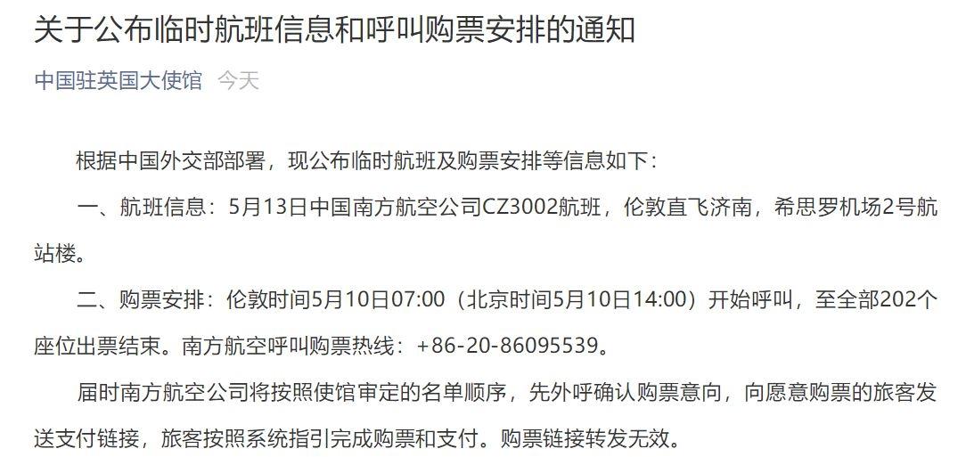 202个座位!驻英使馆公布临时航班信息和呼叫购票安排