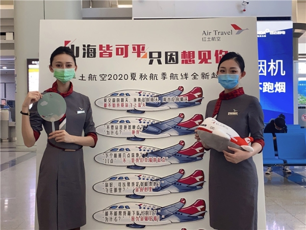红土航空在长沙机场开展2020夏秋航季航线全新起航活动