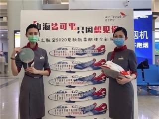 紅土航空在長沙機場開展2020夏秋航季航線全新起航活動