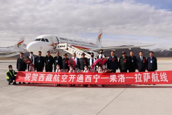 """西藏航空新航线""""拉萨=果洛=西宁""""正式开航"""