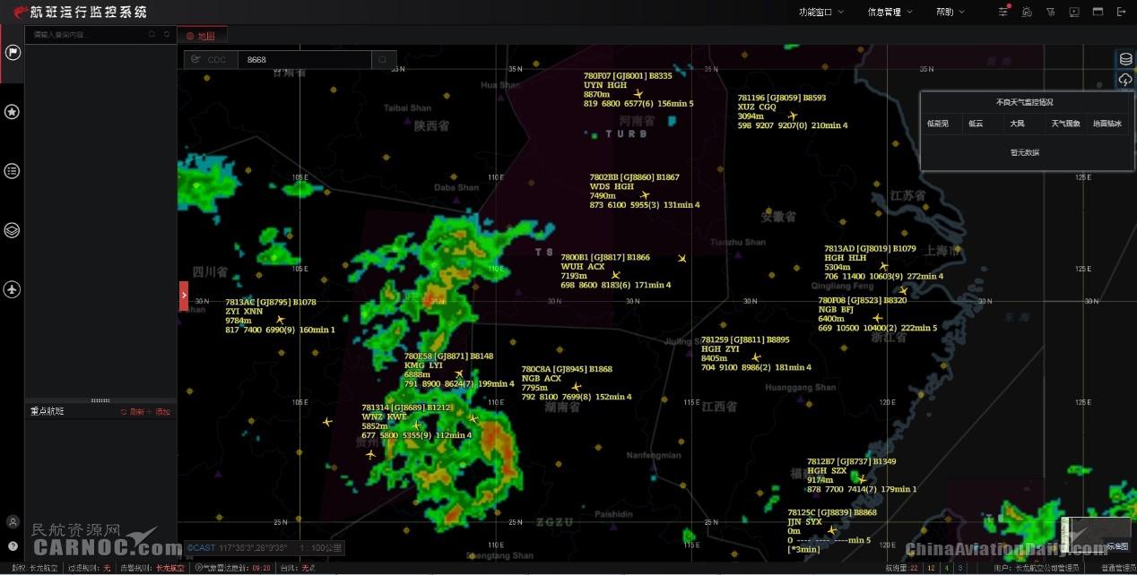 长龙航空航班运行监控体系正式投入运行