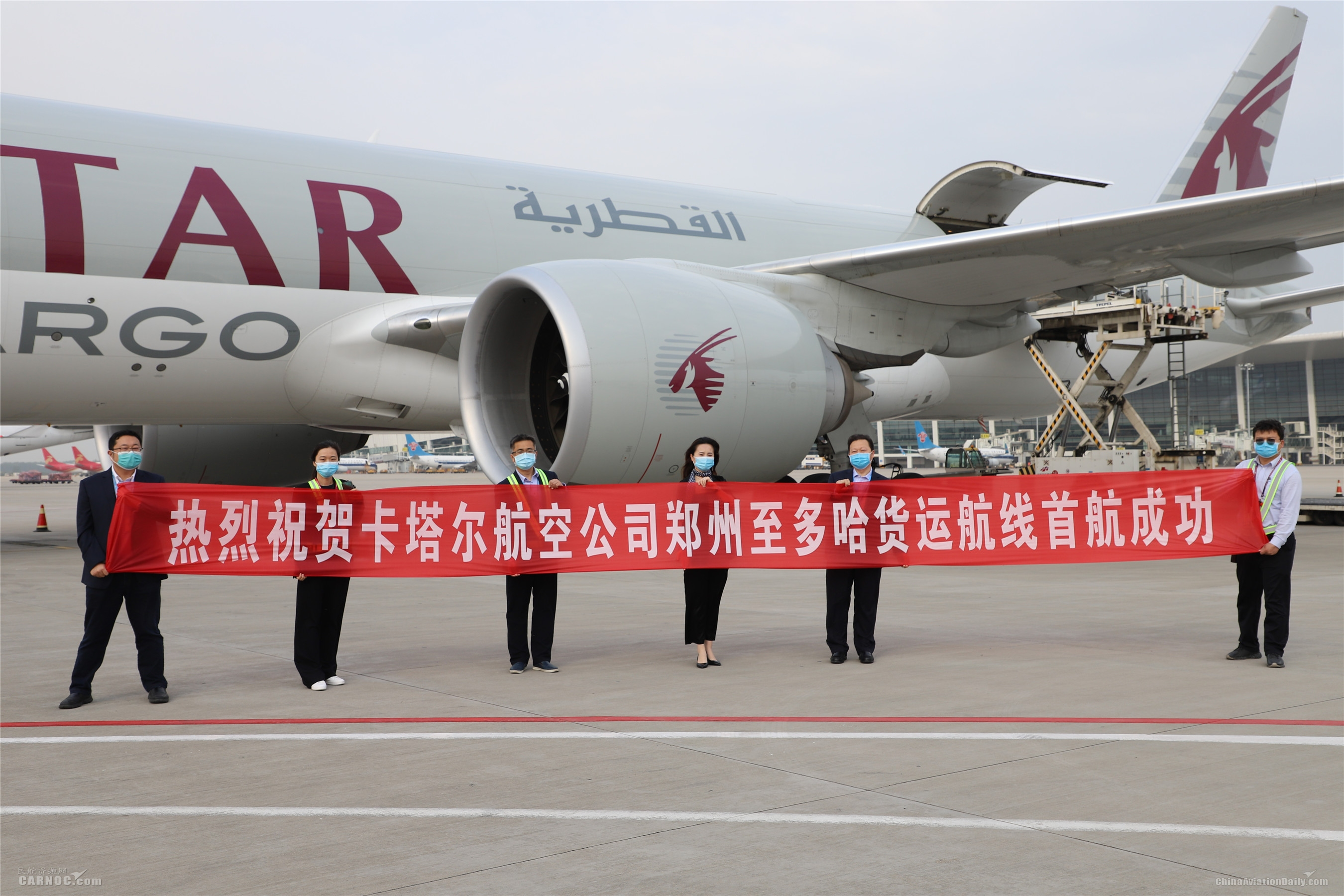 卡塔尔航空公司开通郑州至多哈货运航线