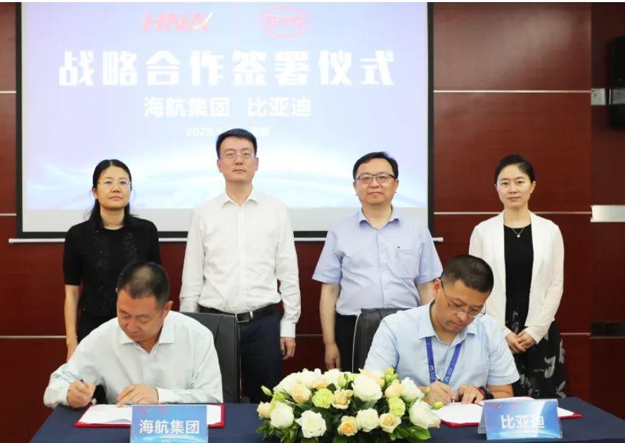 海航集团与比亚迪签署战略合作协议