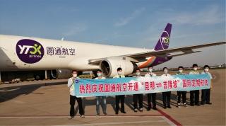 兩天連開兩條國際航線!圓通航空全力支持我國產業國際供應鏈建設