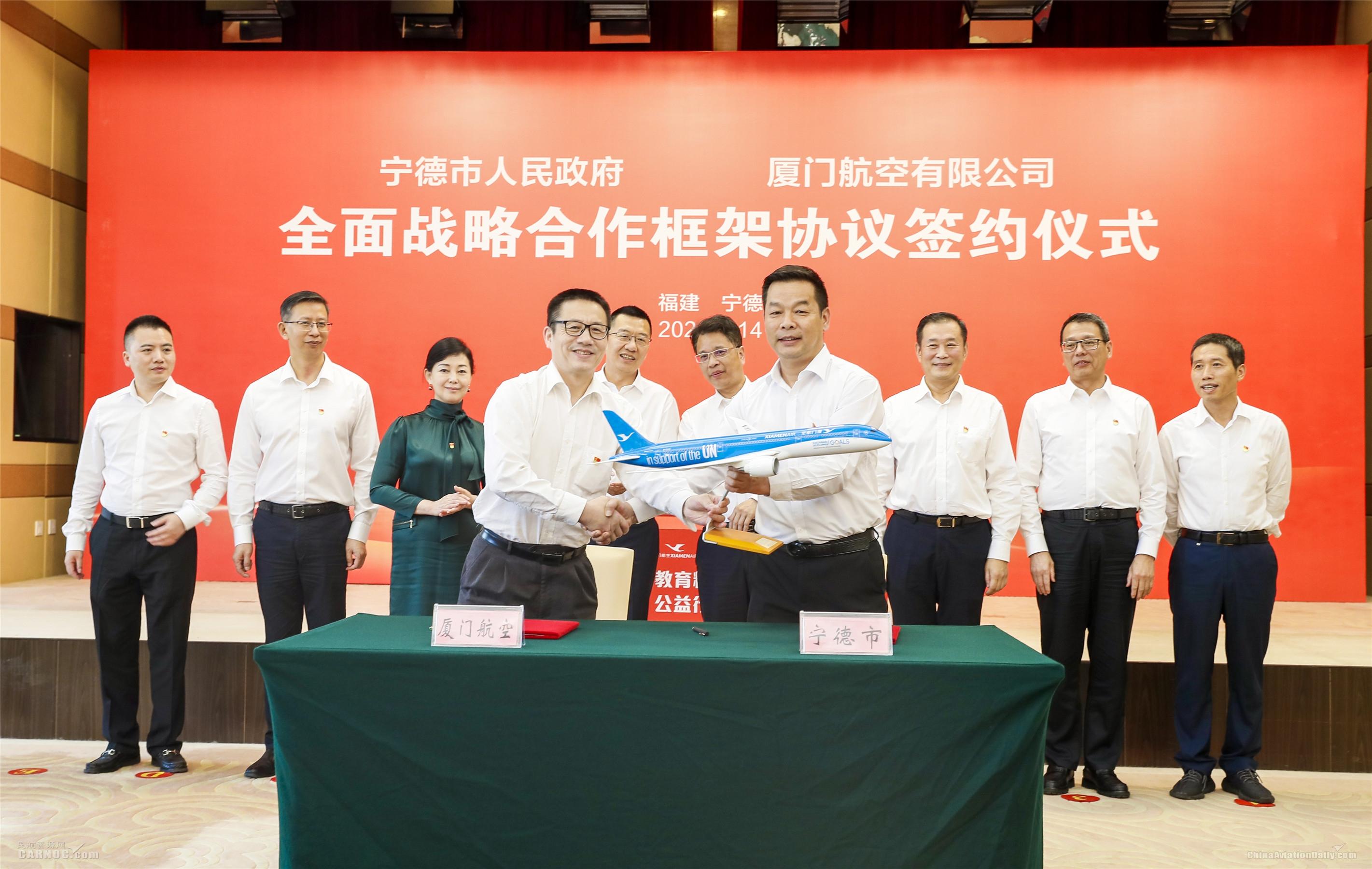 厦航与宁德市政府签署全面战略合作协议