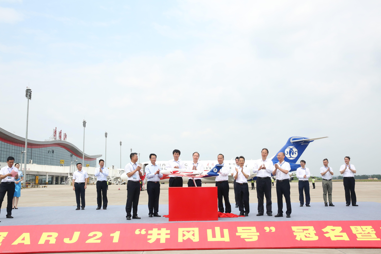 井冈山机场供图