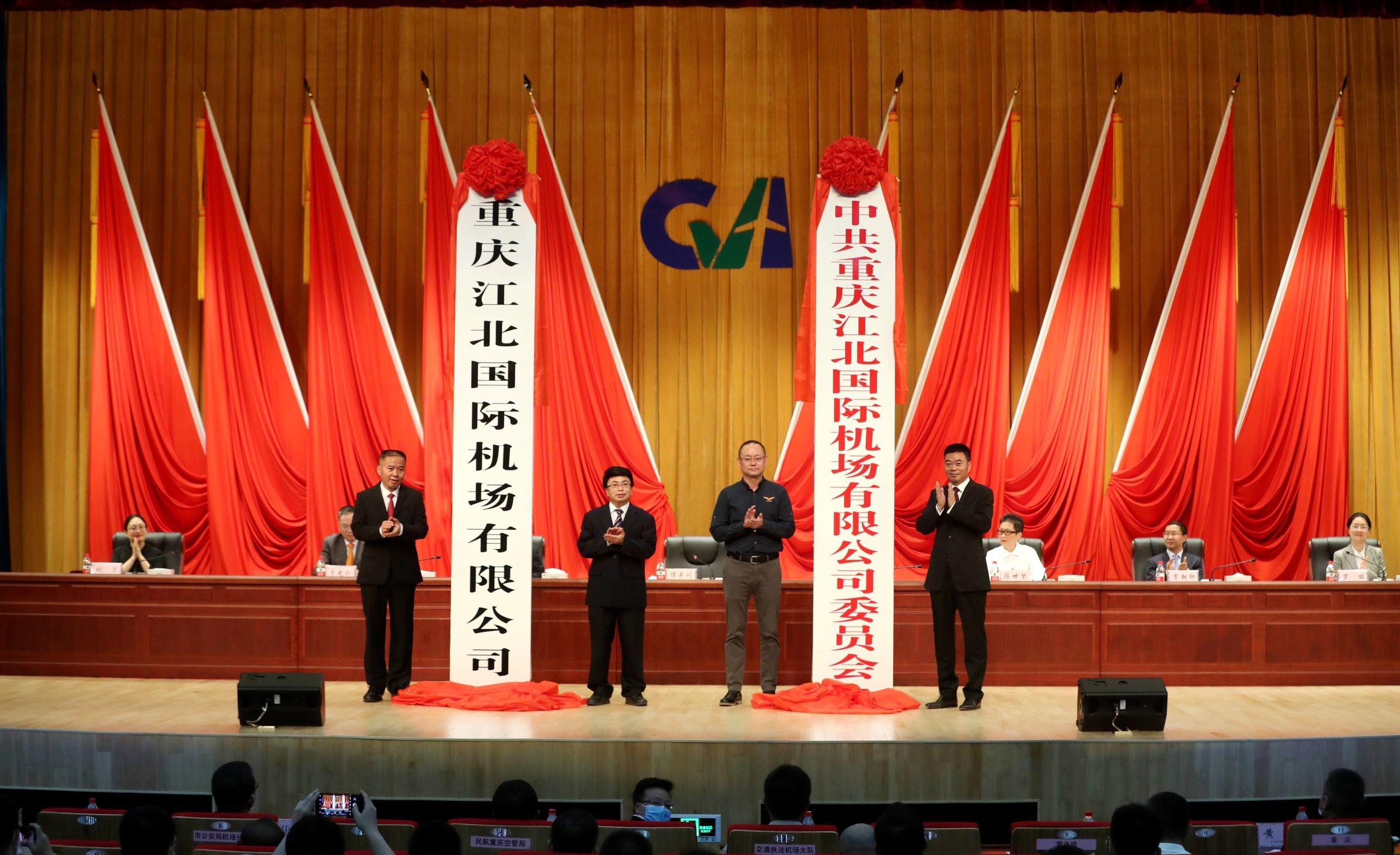 重庆江北国际机场有限公司今日揭牌成立