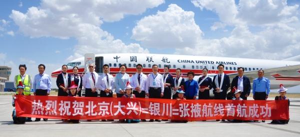 张掖-银川-北京大兴航班正式首航