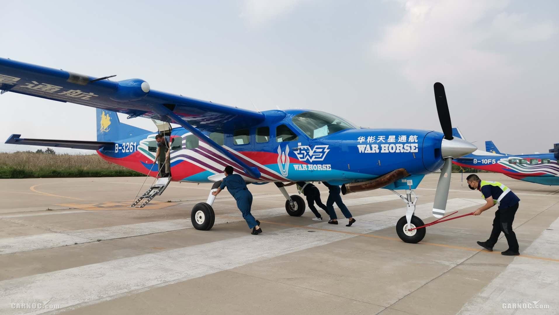 华彬航空开通京津冀区域内首条短途运输航线