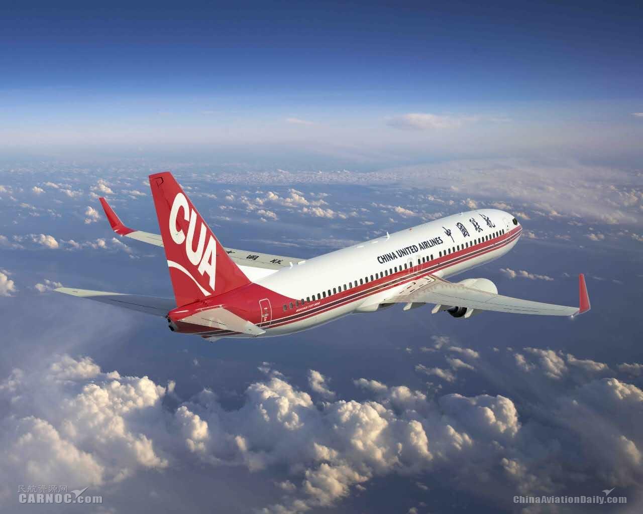中联航高质量运营获三项殊荣 开启发展新动力