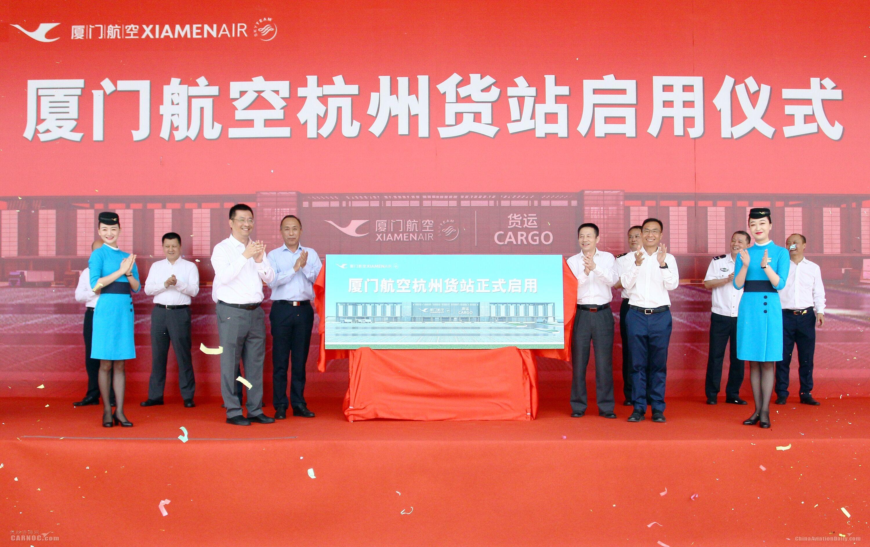 货达天下 白鹭高飞 厦航杭州新货站正式启用
